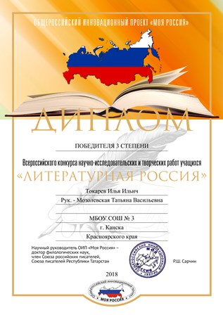 83Токарев Илья Ильич1